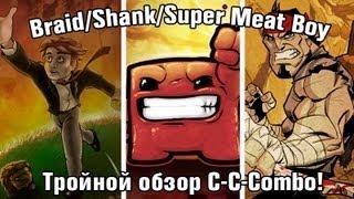 обзор Braid, Shank и Super Meat Boy