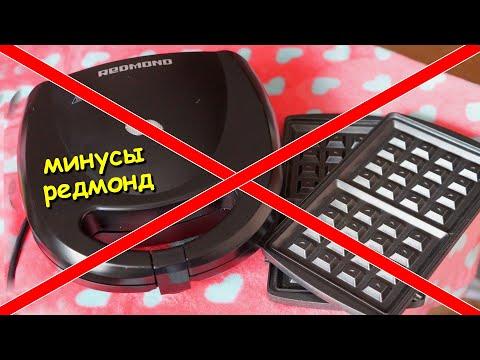 МИНУСЫ МУЛЬТИПЕКАРЯ РЕДМОНД / ОБЗОР REDMOND RMB-M611