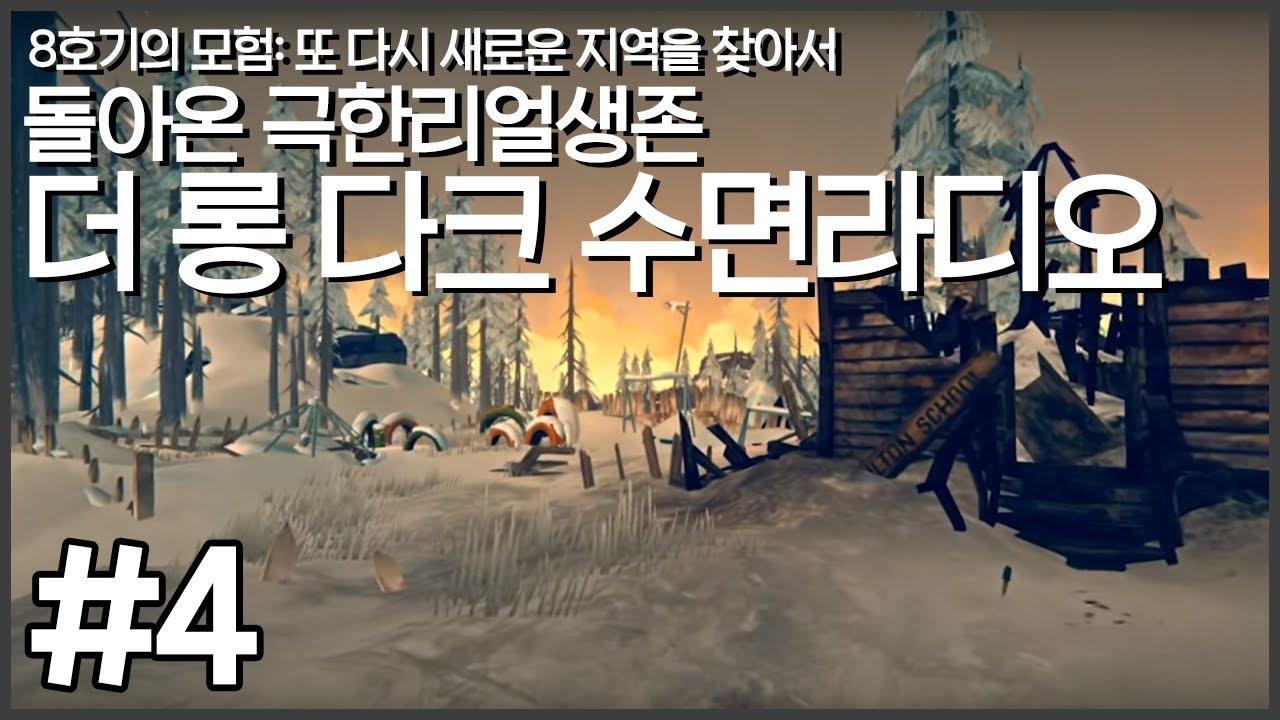 돌아온 극한리얼생존 더 롱 다크 새로운 지역을 찾아서 4화 (THE LONG DARK)[PC] -홍방장