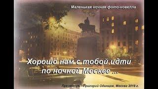 Фильм-воспоминание о ночной Москве 60-х годов