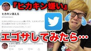 【エゴサ】ツイッターで『ヒカキン嫌い』で検索したら涙が…【エゴサーチ】【Twitter】