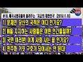 애국시청자들이 들려주는 '지금의 대한민국'ㅣ#18. 문재인 당신의 국적은 어디 인가요? ㅣ