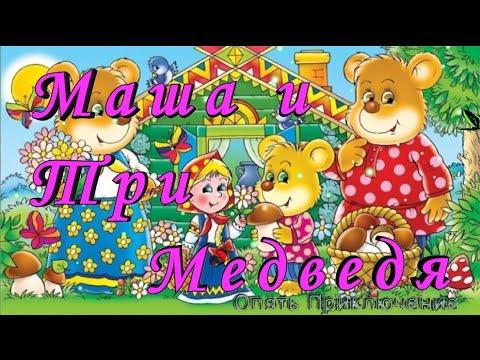 Маша  и Три Медведя СЛУШАТЬ Сказку на ночь детям Аудио сказка