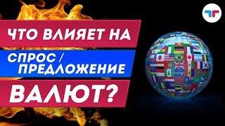 ТелеТрейд Обучение Форекс : Урок 7  Что влияет на спрос предложение валют?