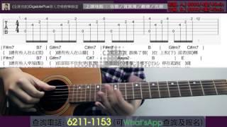 Keith Sir彈唱教室# 27 百姓 吳業坤 (E Key) 附Chord譜下載