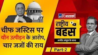 CJI Ranjan Gogoi पर Sexual harassment का आरोप, Supreme Court की Aazadi पर खतरा? PART-2