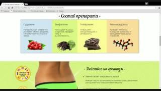 Жидкий каштан для похудения купить в Харькове