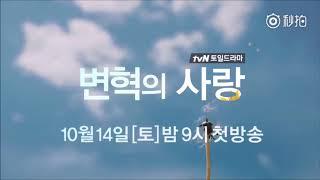 tvN富三代的故事【卞赫的愛情】主演:崔始源 姜素拉 thumbnail