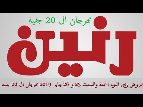 عروض رنين مهرجان ال 20 جنيه الجمعة والسبت 25 و 26 يناير 2019