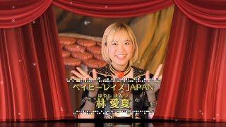 アイドルひとりひとりにスポットをあてたU-NEXTのオリジナル番組「月刊...