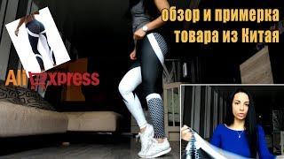 видео Алиэкспресс — лосины и легинсы