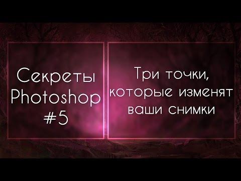 Секреты Фотошоп #5: Три Точки, Которые Изменят Ваши Снимки