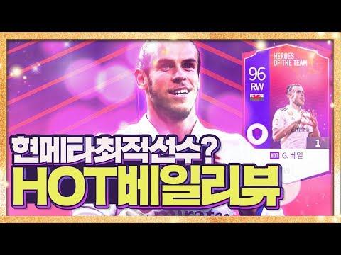 많은 분들이 요청하셨던 메타 최적의 선수 'HOT베일'리뷰! 원창연 피파4