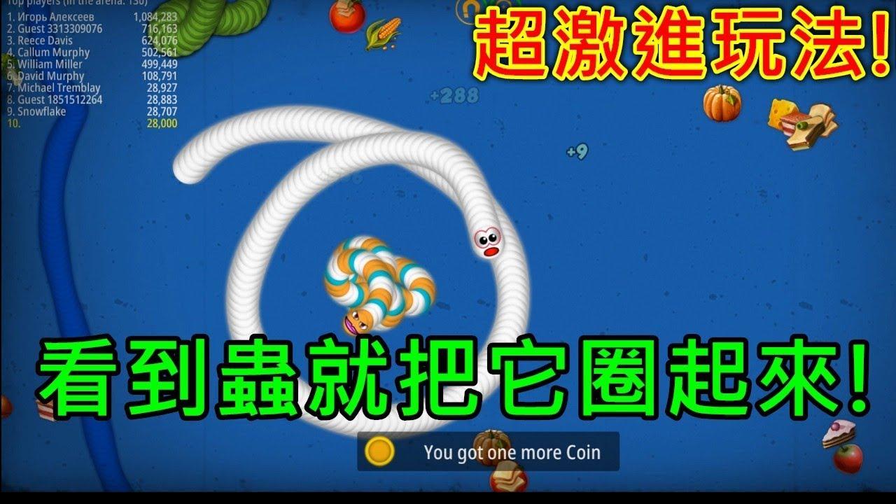 《貪食蟲》超激進玩法!看到蟲就把它圈起來!Worms Zone - YouTube