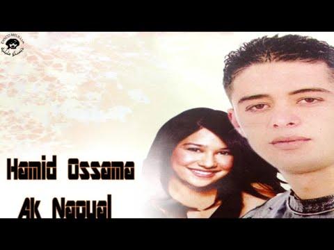 Hamid Ossama Ft. Naoual - Ajayi Ajayi - Official Video