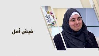 سارة العتيبي - فيش أمل