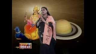 Niwaran Sambandhi Upaay - Shani Mahatmya - Vastu Shastra - Vibha Shri