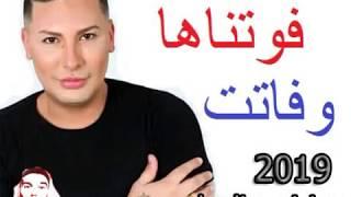 Cheikh Houari Manar 2019 Fawatnaha w fatet Rai Ghir Jdid 2019 فوتناها وفاتت
