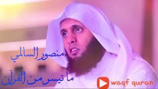 سورة البقرة بصوت القارئ منصور السالمي ♥