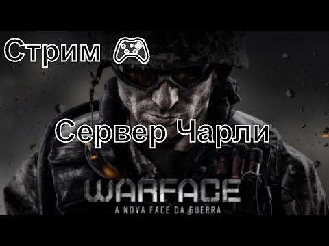 Стрим WarFace???? Сервер Чарли