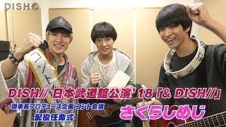 DISH// 日本武道館単独公演'18 チケット情報→ http://dish-web.com/2018...
