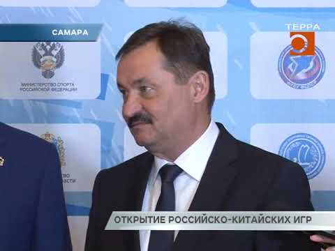 Новости Самары. Старт российско-китайских игр