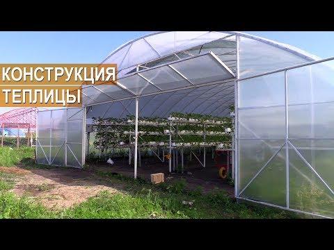 КОНСТРУКЦИЯ ТЕПЛИЦЫ для выращивания земляники малообъемным методом. Овощи Кубани