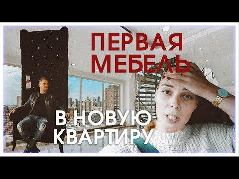 США ВЛОГ #2 РУМ ТУР по новой квартире ⎥Покупаем мебель, создаем уют ⎥ Виктория Ростова