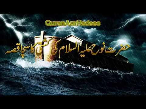 Nooh AS Ki Kashti Ka Sacha Waqia - Noah's Ark True Story In Urdu