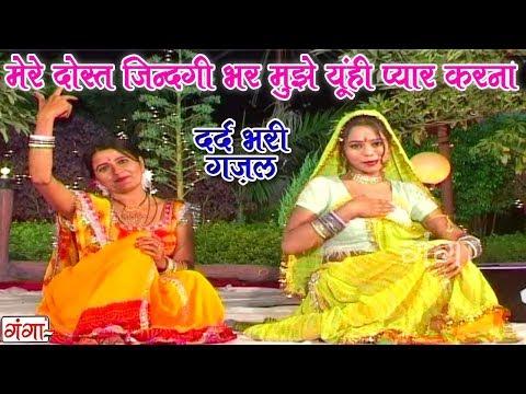 Mere Dost Zindagi Bhar - Darad Bhari gazal | Bhojpuri Gazal | Bhojpuri Songs 2017