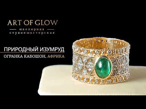 Широкое кольцо с изумрудом и бриллиантами, выполненное из желтого золота, 585 пробы.