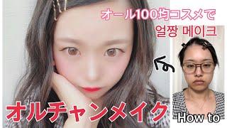オール100均コスメでオルチャンメイク How to 〜 ulzzang makeup tutorial 〜【얼짱 메이크】【ダイソー/DAISO】【プチプラ】 thumbnail