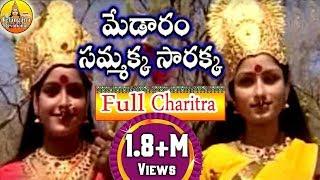 Sri Medaram Sammakka Sarakka Charitra Full   Sammakka Sarakka Songs   Telangana Devotional Songs