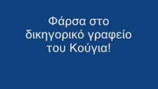 Ελληνοφρένεια - Φάρσα στο γραφείο του Κούγια!