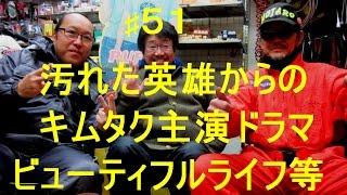 バイク グダグダトーク! 【第51話】 汚れた英雄からの80年代のバイ...