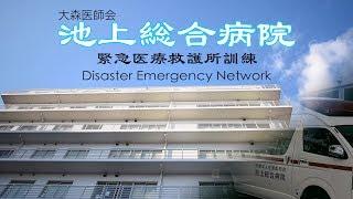緊急医療救護所訓練 池上総合病院【大森医師会】