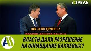 Власти дали разрешение на оправдание Бакиевых? \\ 31.07.2019 \\ Апрель ТВ
