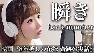 瞬き/back number【フル歌詞付き】映画『8年越しの花嫁 奇跡の実話』-cover