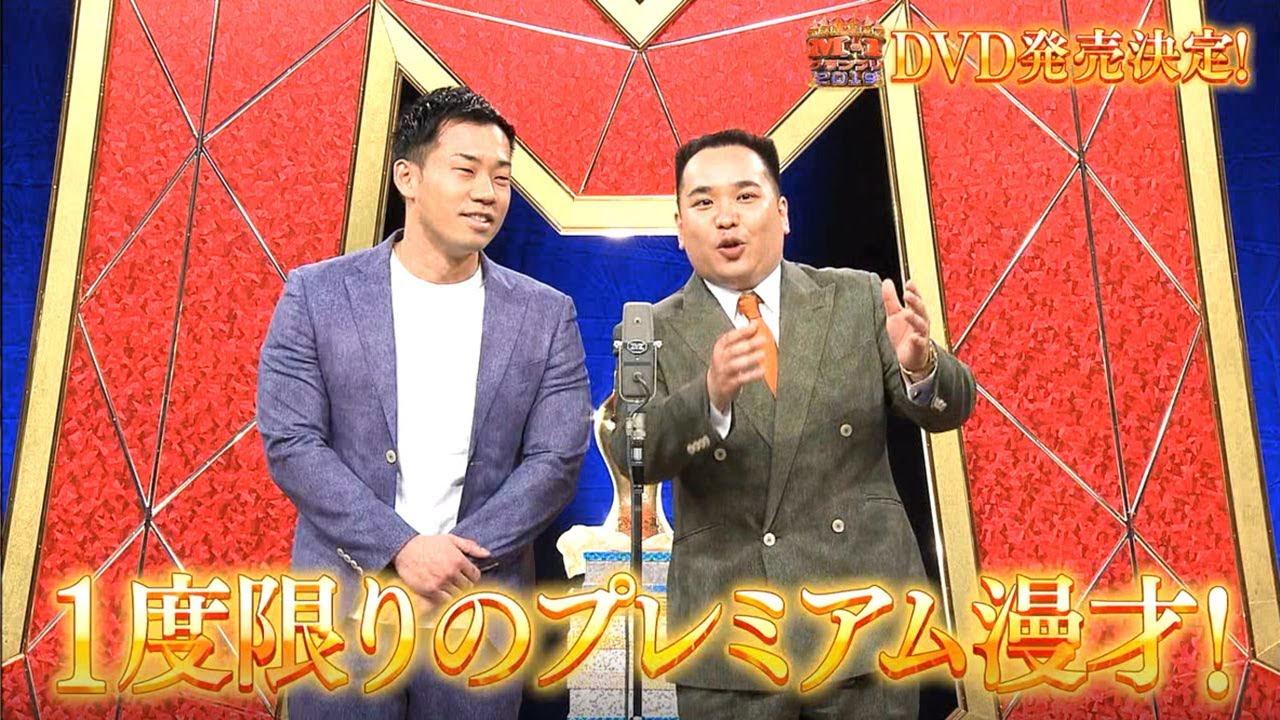 Download M-1グランプリ2019DVD 6月3日(水)発売!