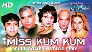 MISS KUM KUM (FULL DRAMA) - NASIR CHINYOTI & NASEEM VICKY - PAKISTANI PUNJABI STAGE DRAMA