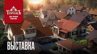 видео Выставка деревянных домов в кузьминках терем фото