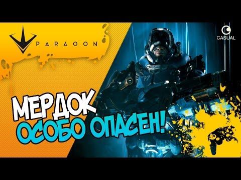видео: paragon - МЕРДОК - ОСОБО ОПАСЕН