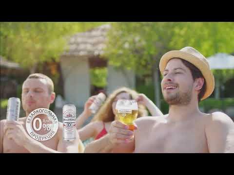 """Безалкогольное пиво """"Балтика 0"""" - рекламный ролик"""