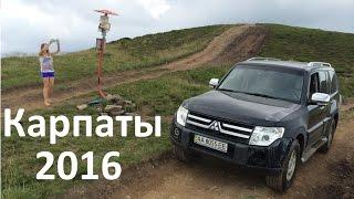 По Карпатам на Mitsubishi Pajero Wagon , PROMO 2 !(Это второй промо ролик к видео про наше путешествие по Карпатам на Mitsubishi Pajero Wagon в 2016 году . Ссылка на первый..., 2016-09-06T01:34:44.000Z)