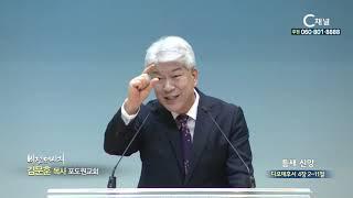 포도원교회 김문훈 목사  - 틈새 신앙