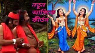 নতুন আঙ্গিকে কীর্তন //গৌউর নিতাই ও জগাই মাধাইয়ের অভিনয়  //NJ KIRTAN JAGAT//NEW KIRTAN