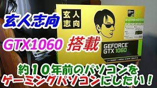 約9年前の自作PCにGTX1060を搭載してまだ現役であることを証明する!