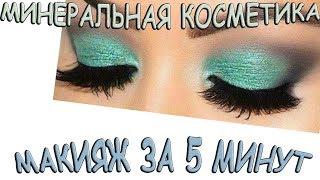 Минеральная косметика / Вечерний (праздничный) макияж