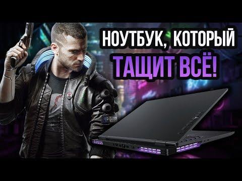 Лучший ноутбук для игр 2019