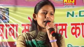 Live Baba Mohan Ram Bhajan | Baba De De Ek Bhai God Khilaungi | NDJ Music